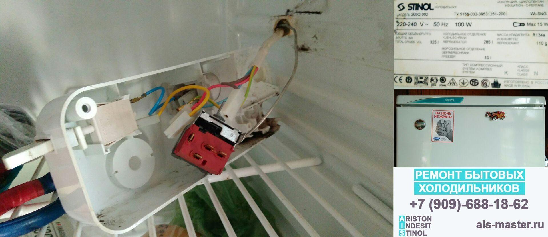 Своими руками ремонт холодильника стинол 101 24